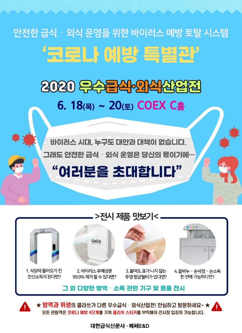대한급식신문 전면광고 시안9.jpg